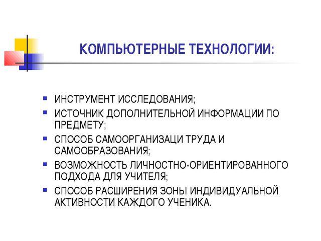 КОМПЬЮТЕРНЫЕ ТЕХНОЛОГИИ: ИНСТРУМЕНТ ИССЛЕДОВАНИЯ; ИСТОЧНИК ДОПОЛНИТЕЛЬНОЙ ИНФ...