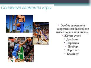 Основные элементы игры Особое значение в современном баскетболе имеет борьба