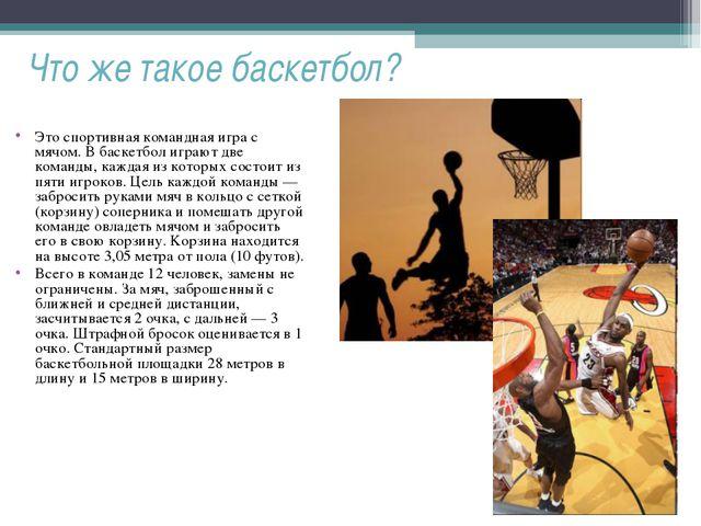 Что же такое баскетбол? Это спортивная командная игра с мячом. В баскетбол иг...