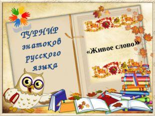 ТУРНИР знатоков русского языка «Живое слово»