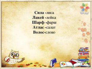 Сила -лиса Лакей -лейка Шарф -фарш Атлас -салат Волос-слово