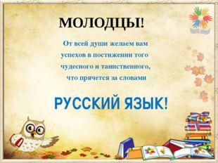 От всей души желаем вам успехов в постижении того чудесного и таинственного,