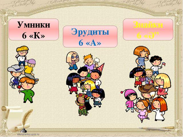 """Умники 6 «К» Эрудиты 6 «А» Знайки 6 «Ә"""""""