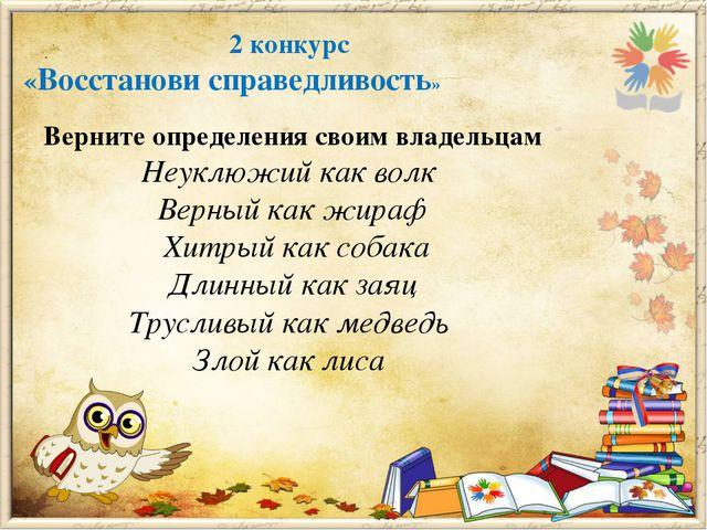 2 конкурс «Восстанови справедливость» Верните определения своим владельцам Не...