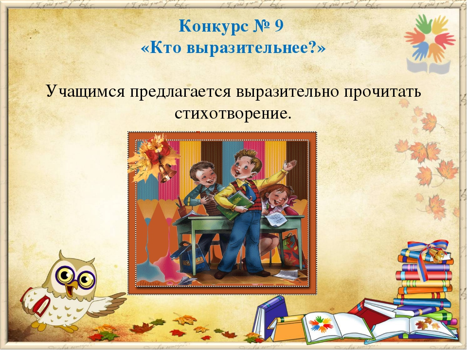 Конкурс № 9 «Кто выразительнее?» Учащимся предлагается выразительно прочитать...