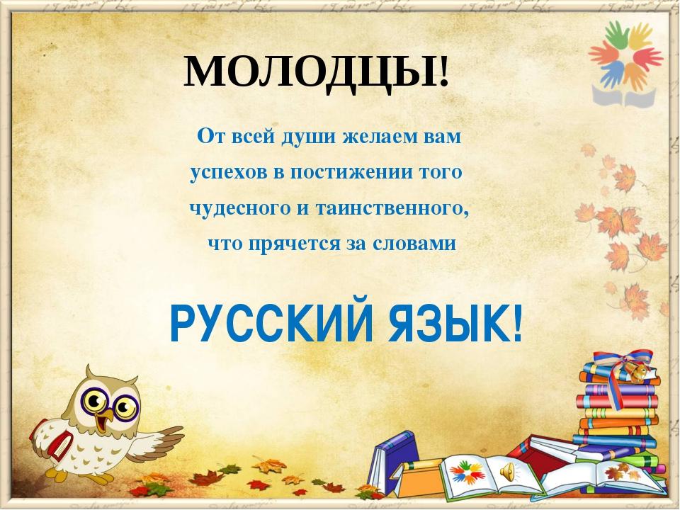 От всей души желаем вам успехов в постижении того чудесного и таинственного,...
