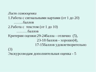 Лист самооценки 1.Работа с сигнальными картами (от 1 до 20) ……..баллов 2.Рабо