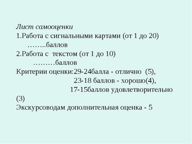 Лист самооценки 1.Работа с сигнальными картами (от 1 до 20) ……..баллов 2.Рабо...