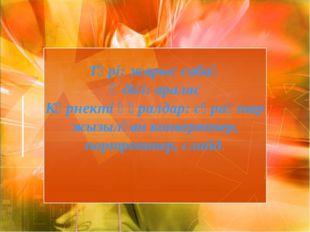 Түрі: жарыс сабақ Әдісі: аралас Көрнекті құралдар: сұрақтар жызылған конвертт