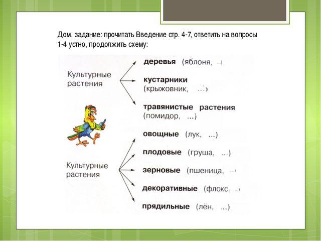 Дом. задание: прочитать Введение стр. 4-7, ответить на вопросы 1-4 устно, про...