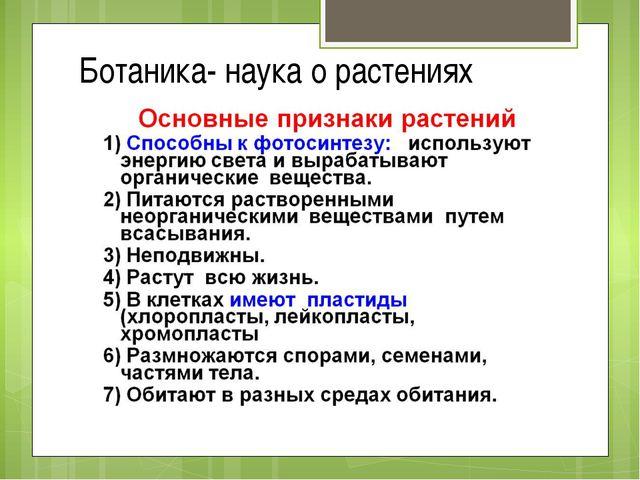 Ботаника- наука о растениях
