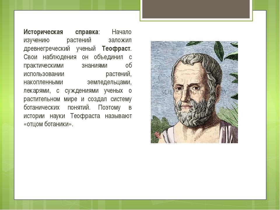 Историческая справка: Начало изучению растений заложил древнегреческий ученый...