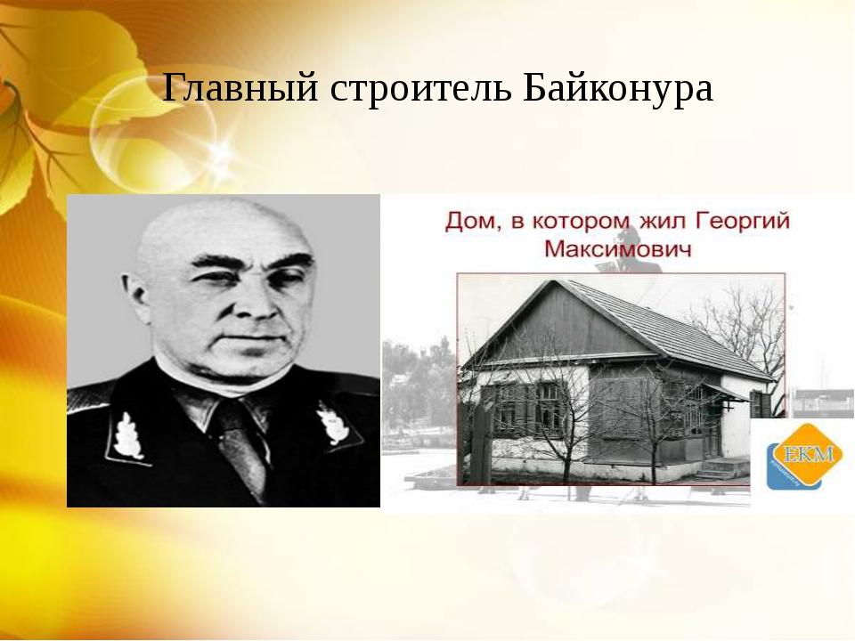 Главный строитель Байконура
