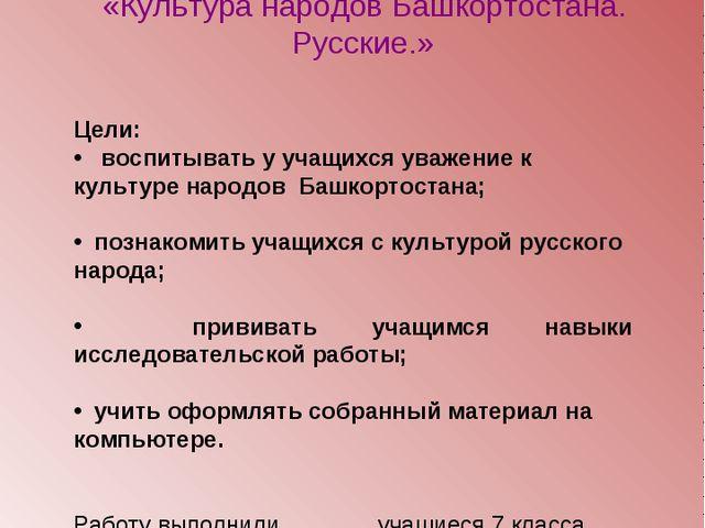 ИССЛЕДОВАТЕЛЬСКАЯ РАБОТА НА ТЕМУ «Культура народов Башкортостана. Русские.» Ц...