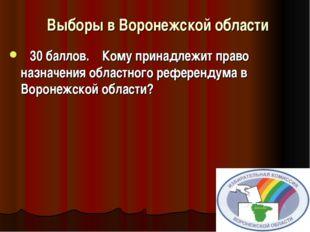 Выборы в Воронежской области    30 баллов. Кому принадлежи