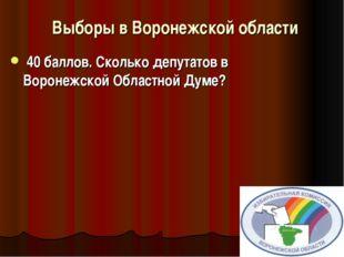 Выборы в Воронежской области  40 баллов.Сколько депутатов в Воронежско