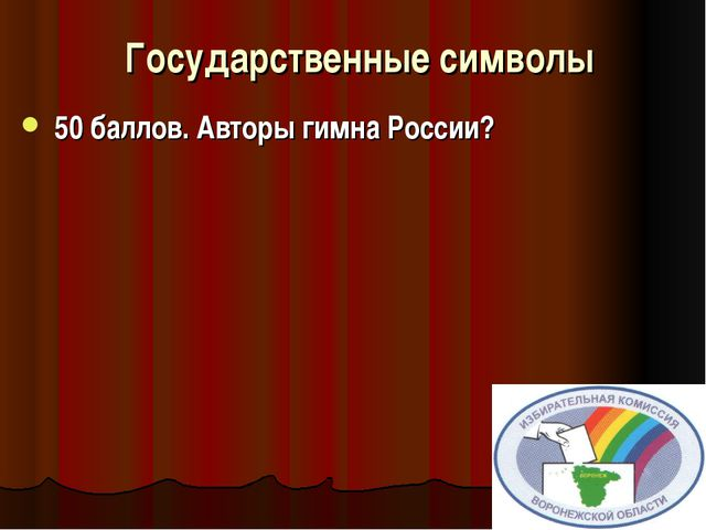 Государственные символы  50 баллов. Авторы гимна России?