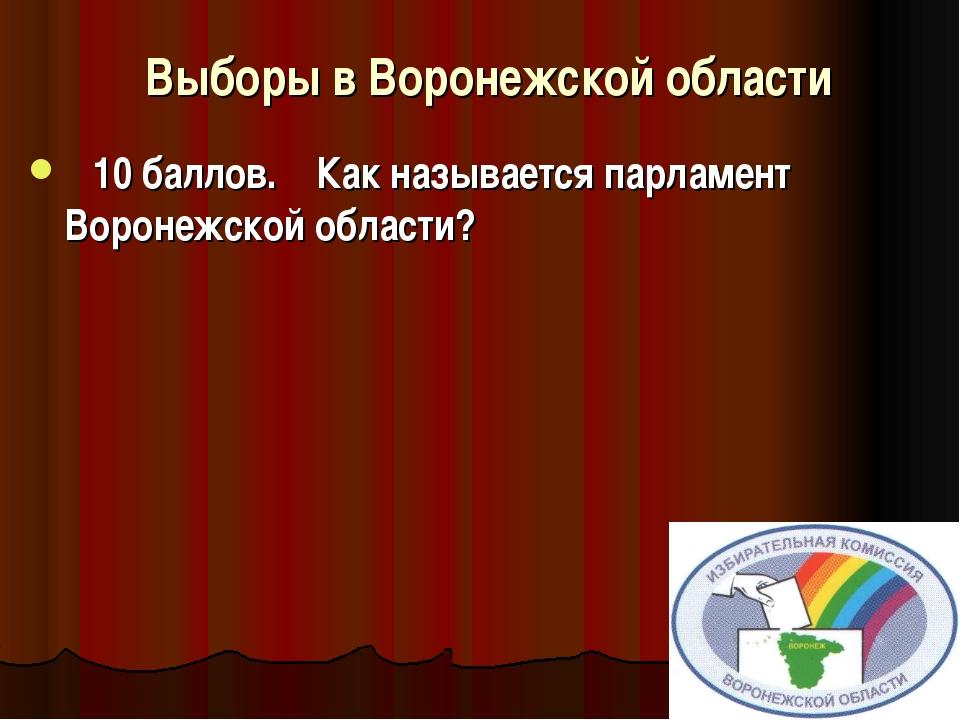 Выборы в Воронежской области    10 баллов. Как называется...
