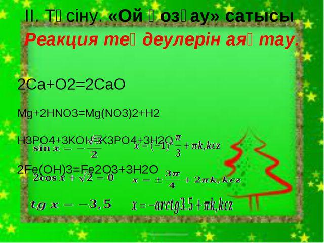 ІІ. Түсіну. «Ой қозғау» сатысы Реакция теңдеулерін аяқтау. 2Ca+O2=2CaO Mg+2H...