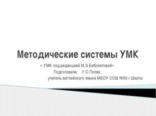 Методические системы УМК « УМК под редакцией М.З.Биболетовой». Подготовила: У