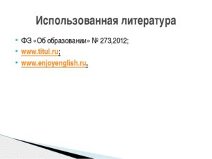 ФЗ «Об образовании» № 273,2012; www.titul.ru; www.enjoyenglish.ru. Использова