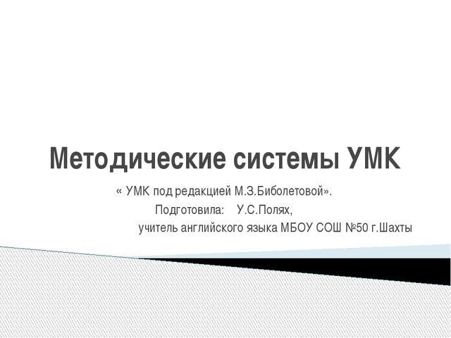 Методические системы УМК « УМК под редакцией М.З.Биболетовой». Подготовила: У...