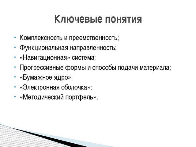 Комплексность и преемственность; Функциональная направленность; «Навигационна...