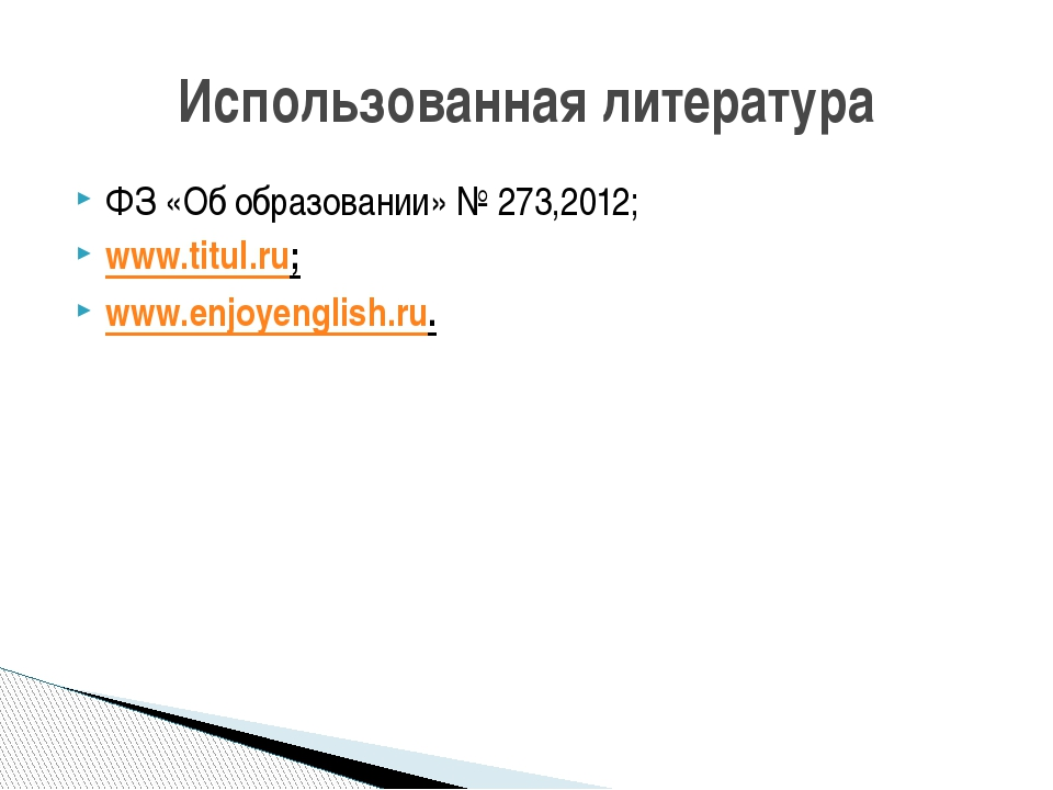 ФЗ «Об образовании» № 273,2012; www.titul.ru; www.enjoyenglish.ru. Использова...