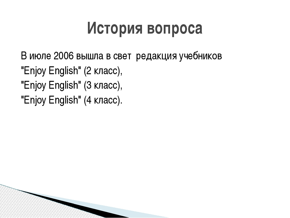 """В июле 2006 вышла в свет редакция учебников """"Enjoy English"""" (2 класс), """"Enjoy..."""