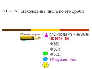 30.11.15. п.18, составить и выучить ОК №18 ТВ № 680; № 681; № 682; ТВ вариант