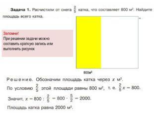 800м² Запомни! При решении задачи можно составить краткую запись или выполни