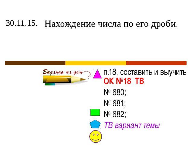 30.11.15. п.18, составить и выучить ОК №18 ТВ № 680; № 681; № 682; ТВ вариант...