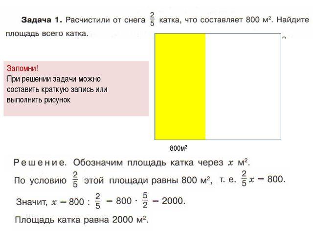 800м² Запомни! При решении задачи можно составить краткую запись или выполни...