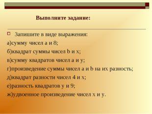 Выполните задание: Запишите в виде выражения: а)сумму чисел a и 8; б)квадрат