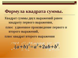 Формула квадрата суммы. Квадрат суммы двух выражений равен квадрату первого в