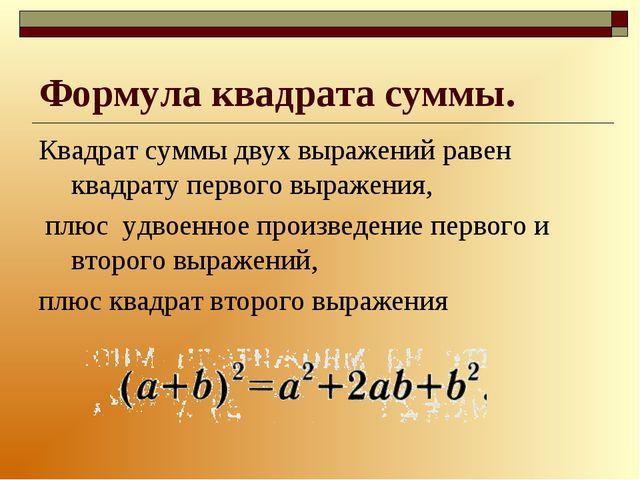 Формула квадрата суммы. Квадрат суммы двух выражений равен квадрату первого в...