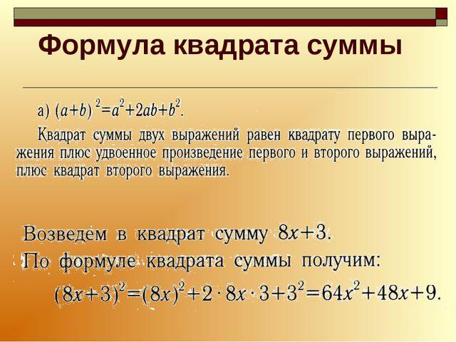 Формула квадрата суммы