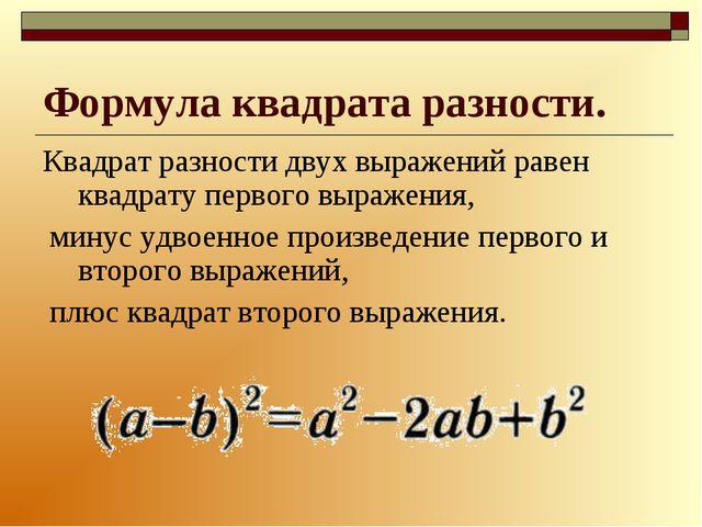 Формула квадрата разности. Квадрат разности двух выражений равен квадрату пер...