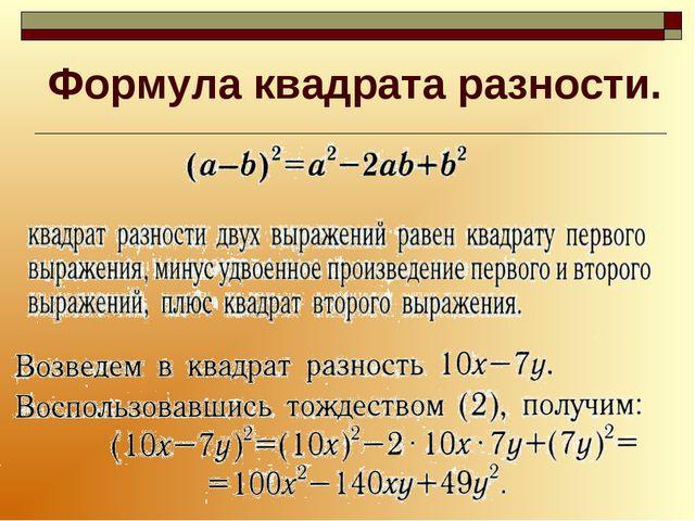 Формула квадрата разности.