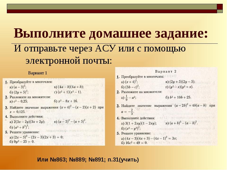 Выполните домашнее задание: И отправьте через АСУ или с помощью электронной п...