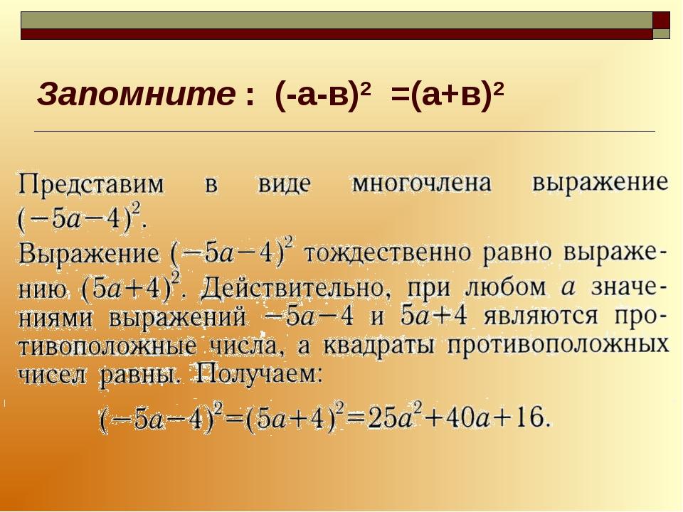 Запомните : (-а-в)2 =(а+в)2