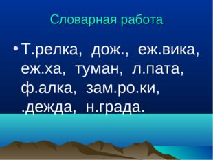 Словарная работа Т.релка, дож., еж.вика, еж.ха, туман, л.пата, ф.алка, зам.ро