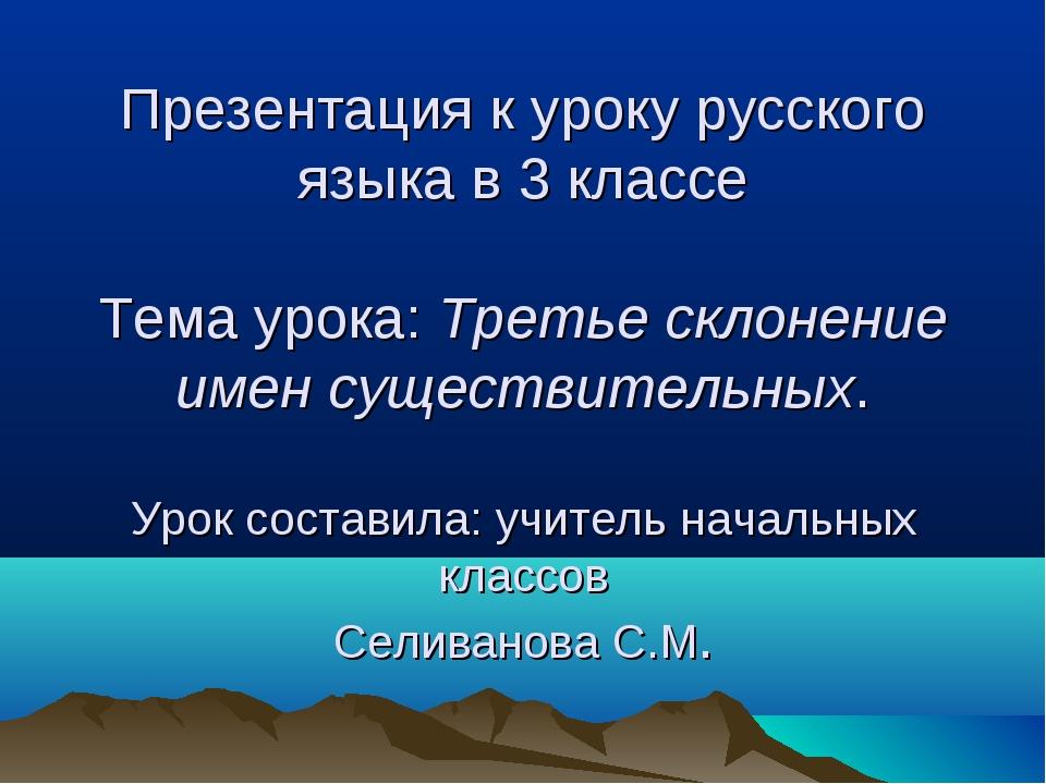 Урок русского языка в 3 классе тема третье склонение