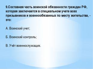 9.Составная часть воинской обязанности граждан РФ, которая заключается в спец