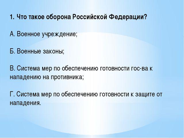 Что такое оборона Российской Федерации? А. Военное учреждение; Б. Военные зак...
