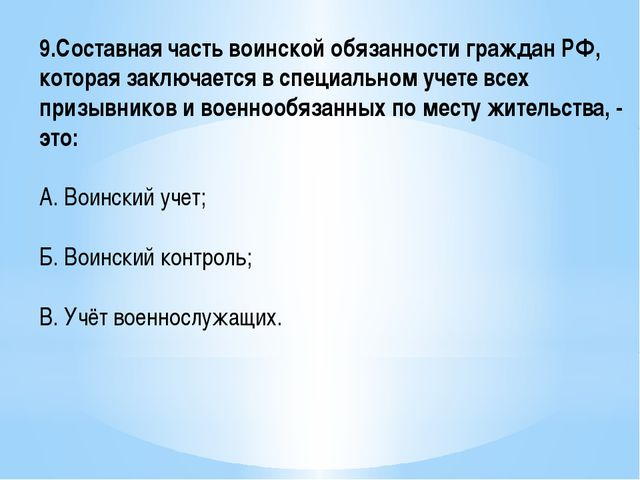 9.Составная часть воинской обязанности граждан РФ, которая заключается в спец...
