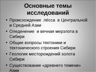 Основные темы исследований Происхождение лёсса в Центральной и Средней Азии О