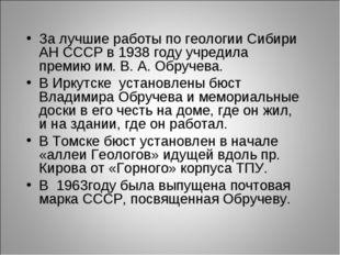 За лучшие работы по геологии Сибири АН СССР в 1938 году учредила премию им. В