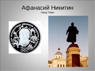 Афанасий Никитин город Тверь