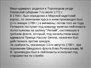 Вице-адмирал; родился в Торопецком уезде Псковской губернии 7-го июля 1772 г.